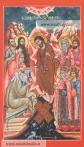 La Discesa agli Inferi (2015 28 x 49 cm 1150€